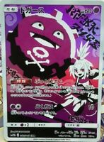 Pokemon card SM11b 056/049 CHR Koffing Roxie MINT Japanese
