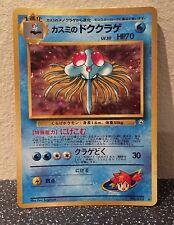 Misty's Tentacruel POKEMON (Japanese) No. 73 Holo Rare (Gym)