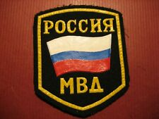 Russian  MVD FLAG patch