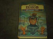 Valery Popov В городе Ю. Hardcover Russian