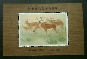 [SJ] China Chinese Painting Deer 1988 Art (souvenir sheet) MNH *vignette