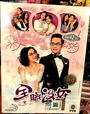 The No No Girl 全職沒女 (Vol.1 - 20 End) ~ 4-DVD SET ~ English Subtitle ~ TVB Drama
