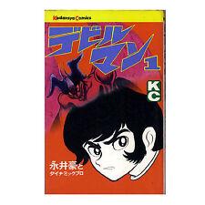 Mini Fumetto Devilman Num 1 Originali KC Kodansya Comics Sigillato in Giapponese