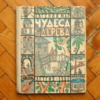 Miracles Made of Wood. ill. by Kabakov. RUSSIAN CHILDREN BOOK 1960