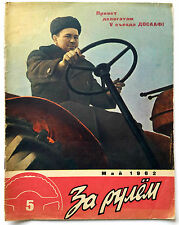 "1962 USSR ""За Рулем"" Driving Russian Automobile Magazine # 5"