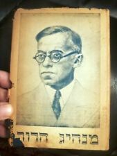 1946 Betar government Zabotinsky Memorial Hebrew Leader of Generation Anthology