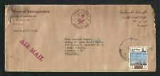 Qatar General Headquarters Armed Forces Airmail Postal Used Cover to Pakistan