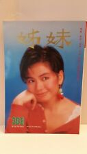 1986 #308 Sisters' Pictorial 姊妹 Book / Magazine, Cover Model Cherie Chung 鍾楚紅
