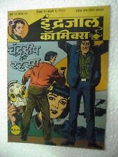 PHIL CORRIGAN CHANDRADEEP KA RAHASAYA  VOL 23 NO 52  INDRAJAL Comic HINDI India