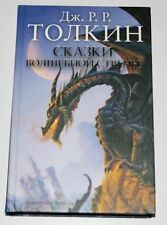 JRR Tolkien, TALES FROM THE PERILOUS DREAM, Russia 2010