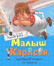 "А. Линдгрен "" Малыш и Карлсон, который живет на крыше ""  Russische Bücher"