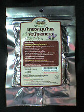 Tea for Smoking Cessation LITTLE IRONWEED/YA DOCKHAO Herbal Infusion  حلال ḥalāl
