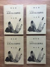 Nihon Densou Denroku Seitenbushin Koryu by Iwaki Hideo 4 Volume Set