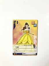 Kingdom Hearts TCG Belle Promo Non Holo Japanese Card Mint - Rare!