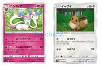 Pokemon card SM12 064/095 Sylveon Evolution Set MINT Japanese