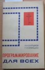 Programmed Calculator Russian Book Manual Electronic Calculating Programming All