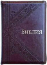Russian Bible, Large Print 25x18 cm Leatherette cover Zipper Golden Edges Библия