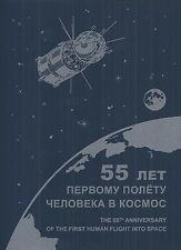 RUSSIA 2016 FOLDER COSMOS GAGARIN SHEET OVERPRINT FIRST HUMAN FLIGHT INTO SPACE