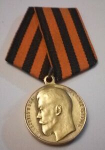 For Courage 1st Class Degree Russian Imperial Nicholas II Military medal
