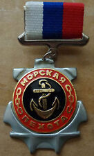 RUSSIAN NAVY INFANTRY PIN MEDAL  BADGE  #3