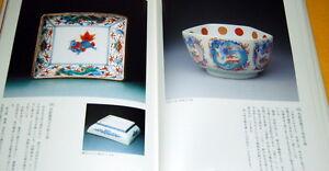 Imari Porcelain book from Japan japanese rare #0076
