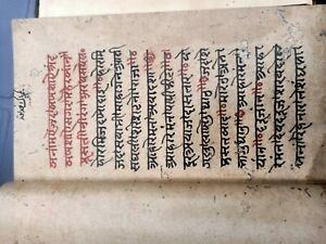 Antique Handwritten Hindi completed manuscript