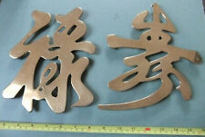 x2 VINTAGE HAND CUT LARGE, SOLID BRASS CHINESE CHARACTER TRIVETS / POT STANDS
