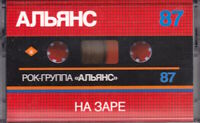"Alliance / Альянс ""Na Zare"" 2019 Limited Edition Cassette"