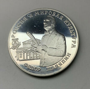 1993 Russia Silver 3 Rouble Coin Fedor Schalyapin Ultra Cameo Proof 1993