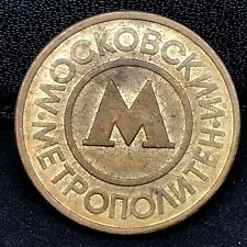 Russia- Moscow : Metro Subway Token. 25mm