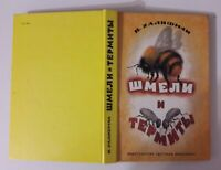 Russian book Beekeeping hanybees manual Soviet Russia Khalifman