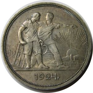 elf Russia USSR 1 Rouble 1924  Silver
