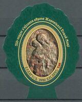 Belarus Religion Stamps 2020 MNH Zhirovichi Mother of God Icons Art 1v M/S