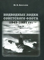 Submarines of the Soviet Navy 1945-1991 Volume 4 Russian book USSR Military NEW