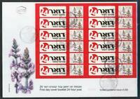 ISRAEL STAMP 2008 DOAR 24 FIRST 1rd ISSUE BOOKLET SHEET ON FDC HERBS