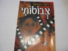 Hebrew LIMOR NACHMIAS Tweedle-dee צבוטותי  לימור נחמיאס