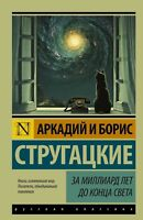 Братья Стругацкие За миллиард лет до конца света russian Strugatsky