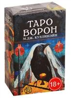 Карты Таро Ворон Lo Scarabeo Tarot Cards for Divination Russian