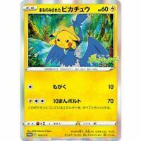 PRE Pokemon Card Japanese Game Sword Shield Pikachu Cramorant Promo 105/S-P