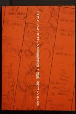 JAPAN Evangelion: 2.0 You Can (Not) Advance Storyboard Collection (Book)