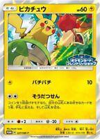 Pikachu 227/SM-P Promo Pokemon Card Japanese  NM