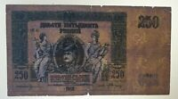 "Russie du Sud / South Russia - 250 Rubles 1918 watermark: ""monogram"" Pick s414c"