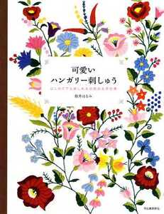 Kawaii Hungarian Embroidery - Japanese Craft Book