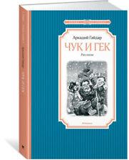 Чук и Гек. Гайдар А. Children's Book in Russian, Hardcover