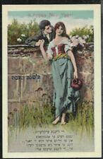 Shana Tova Jewish Judaica New Year postcard - -