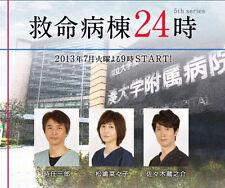 Japanese TV Drama No English subtitle 救命病棟24時 第5シリーズ 10話セット(高画質6枚)2013年7月~9月放送分