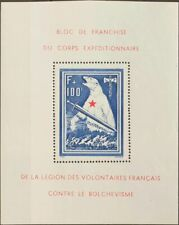 France, L.V.F MNH Yv 1. 1941. Feuille Bloque. Magnifica. ( Mibi ) Yvert 2013:7