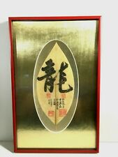 Chinese Leaf Vein Painting Seal Mark and Script Exquisite Frame Gold Mount Mat