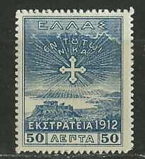 """Greece 1913"""" campaign of 1912"""" the value 50 L MH (Θ34)"""