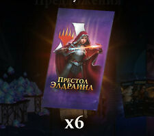 MTG Arena 6x Throne of Eldraine Booster Pack Code Magic: the Gathering